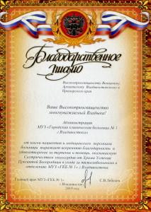 Общине милосердия  Свято-Успенского храма вручили благодарственное письмо от главного врача 1-й городской больницы.